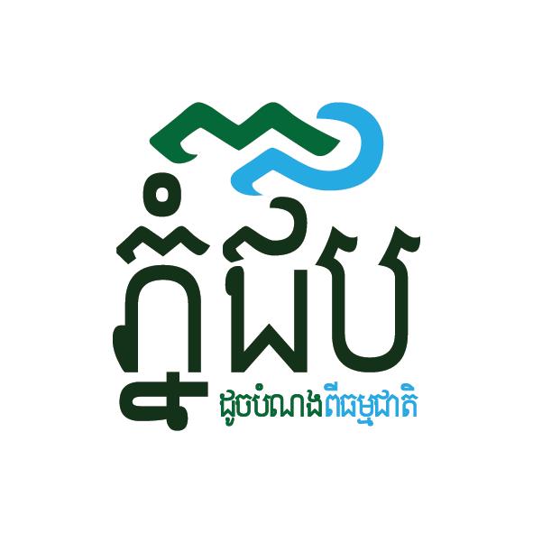 Phnom Choup Water